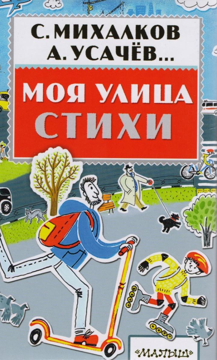 Фото - Михалков С., Орлова А, Усачев А. Моя улица. Стихи художественные книги росмэн стихи том с хвостом усачев а а