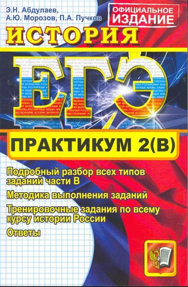 ЕГЭ Практикум по истории Подгот. к вып. ч. 2