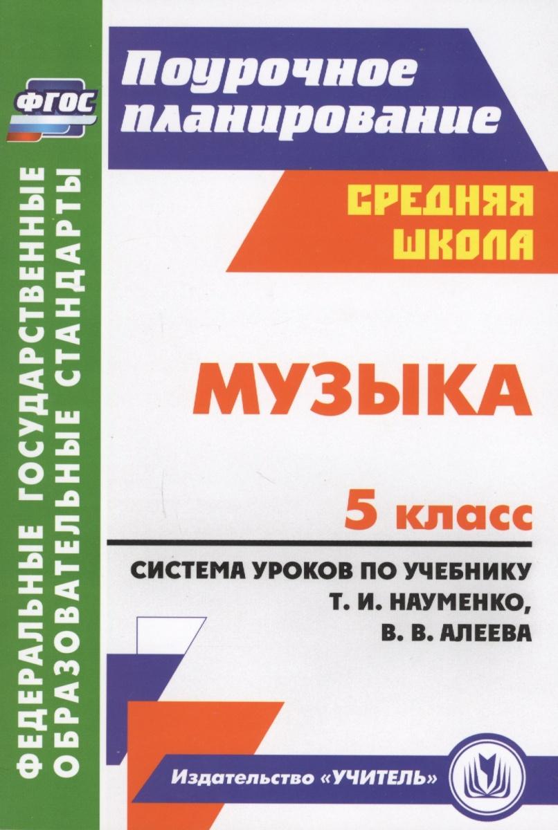 Музыка. 5 класс. Система уроков по учебнику Т.И. Науменко, В.В. Алеева