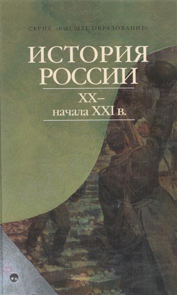 История России 20 - начала 21 вв
