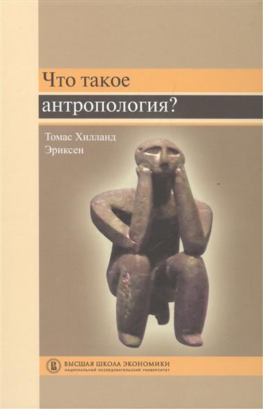 Эриксен Т. Что такое антропология? антропология