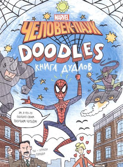 Снайдер Б. Человек-Паук. Doodles. Книга дудлов