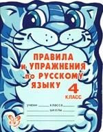 Ушакова О. Правила и упражнения по русскому языку 4 кл.