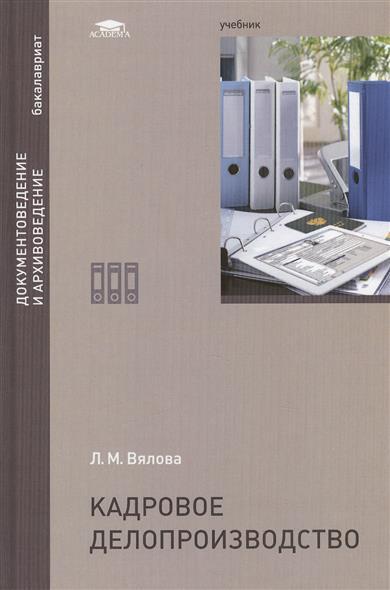 Кадровое делопроизводство. Учебник