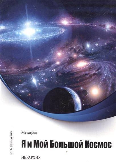 Метатрон. Я и Мой Большой Космос
