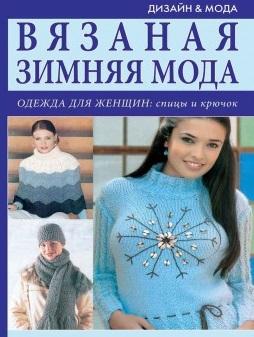 Вязаная зимняя мода Одежда для женщин Спицы и крючок