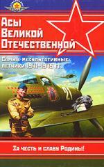 Асы Великой Отечественной Самые результативные летчики 1941-1945