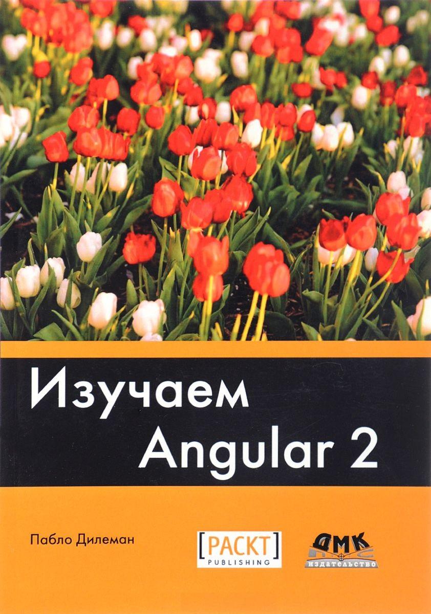 Дилеман П. Изучаем Angular 2