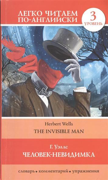 Уэллс Г. Человек-невидимка = The invisible man. 3 уровень wells herbert george the invisible man the time machine человек невидимка машина времени книга для чтения на английском языке