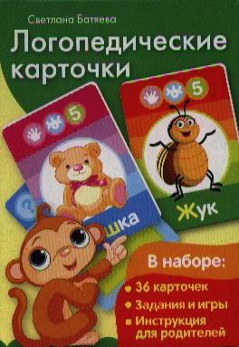 Звуки (Ш, Ж, Ч, Р). Логопедические карточки. Для детей от трех лет