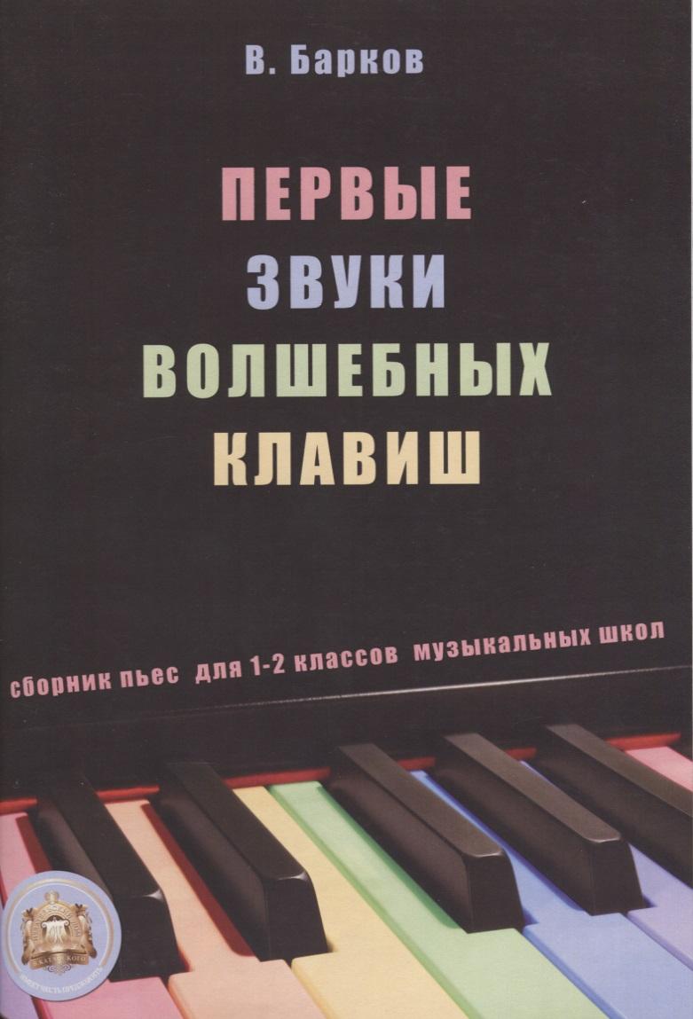 Барков В. Первые звуки волшебных клавиш. Сборник пьес для 1-2 классов музыкальных школ (+CD)