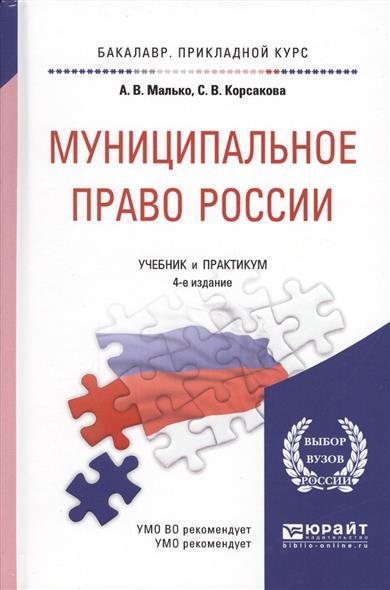 Муниципальное право России. Учебник и практикум для прикладного бакалавриата