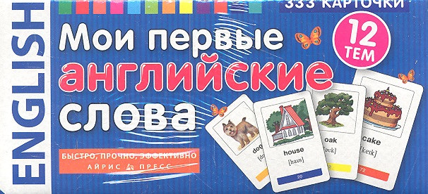 Львов В. (ред.) Мои первые английские слова. 333 карточки для запоминания