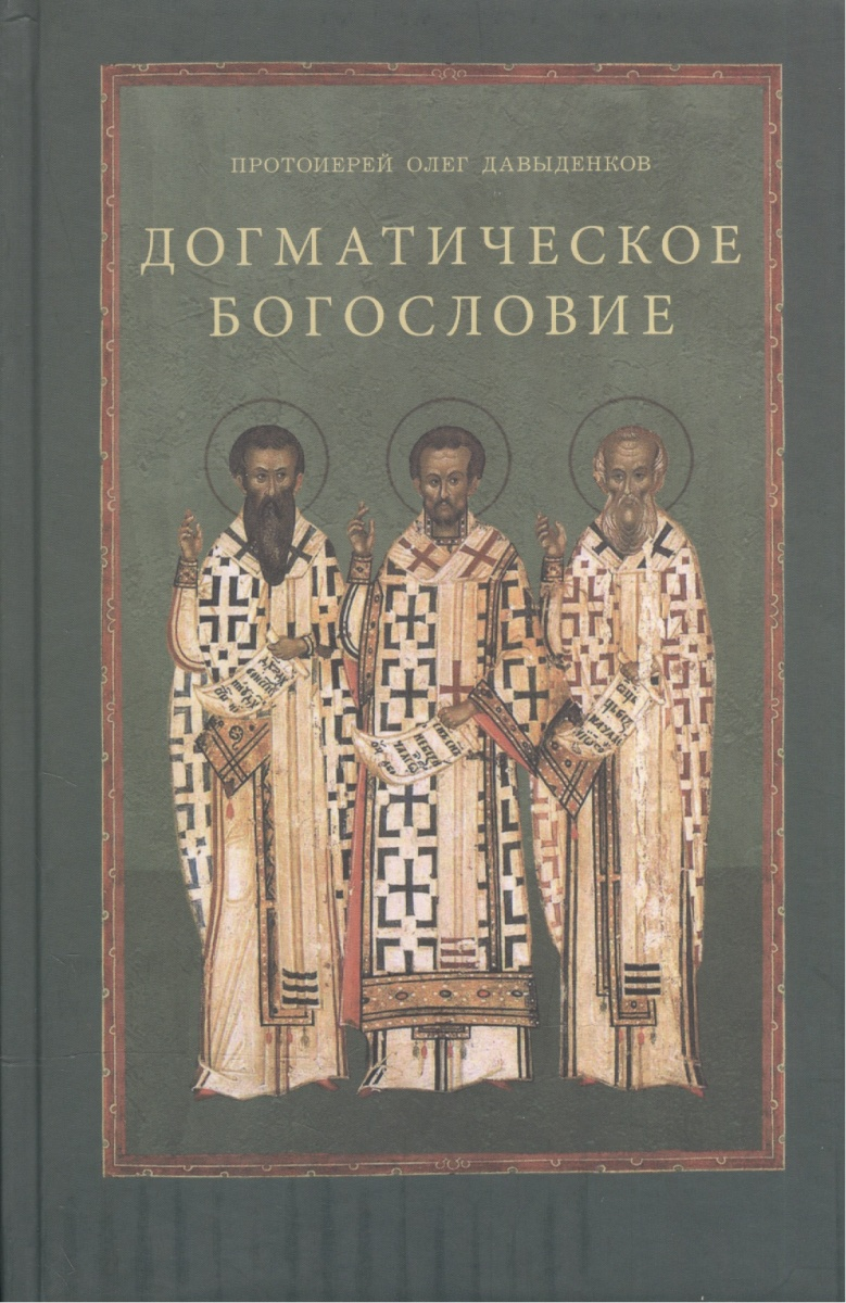 Давыденков О. Догматическое богословие. Учебное пособие шина hankook dynapro hp2 ra33 275 60 r20 115h