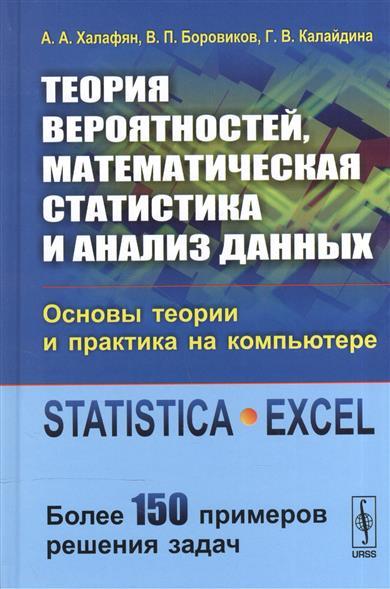 Халафян А.: Теория вероятностей, математическая статистика и анализ данных. Основы теории и практика на компьютере STATISTICA. Excel. Более 150 примеров решения задач. Учебное пособие