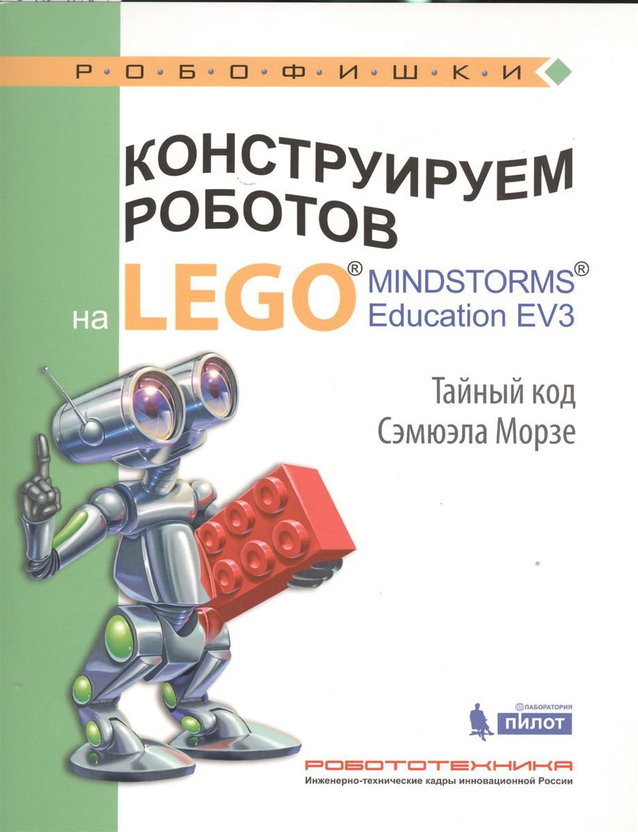 Тарапата В. Конструируем роботов на LEGO® MINDSTORMS® Education EV3. Тайный код Сэмюэла Морзе зарядное устройство lego education 45517 7