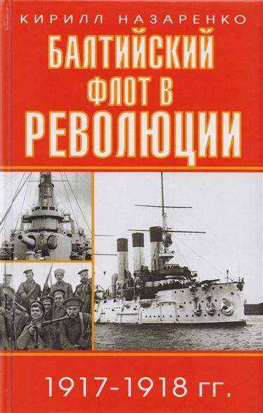 Назаренко К. Балтийский флот в революции. 1917-1918 гг великая годовщина пролетарской революции 25 октября 1917 7 ноября 1918