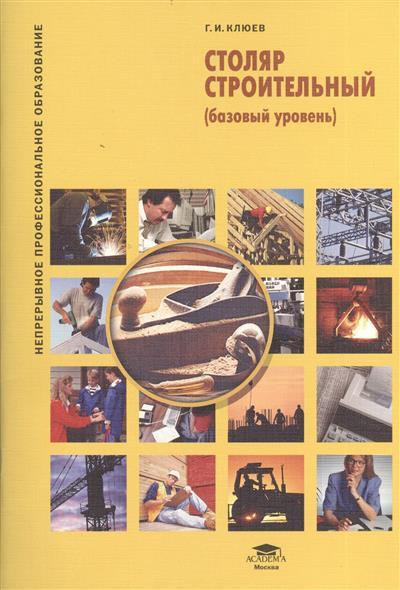 Столяр строительный (базовый уровень). 2-е издание, стереотипное