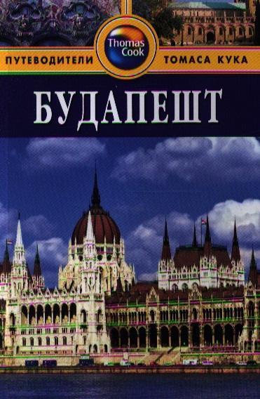 Джеймс Л. Будапешт. Путеводитель. 2-е издание, переработанное и дополненное