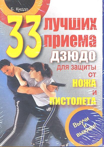 Киддо Б. 33 лучших приема дзюдо для защиты от ножа и пистолета ISBN: 9785170768479