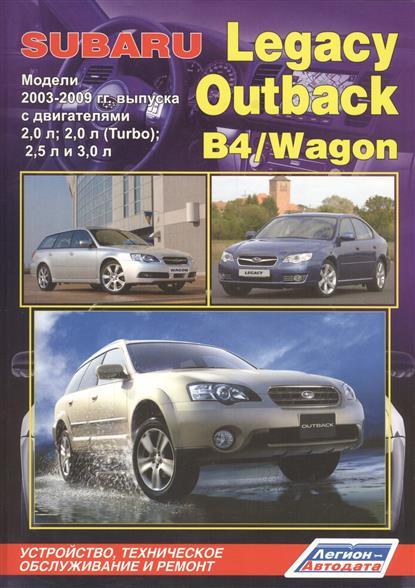 Subaru Legacy. Outback. B4 / Wagon. Модели  2003-2009 гг. выпуска с двигателями 2,0 л., 2,0 л.(Turbo), 2,5 л. и 3,0 л. Устройство, техническое обслуживание и ремонт комплект защита картера и крепеж subaru outback subaru legacy 2003 2009 3мм 2 5 3 0 бензин акпп