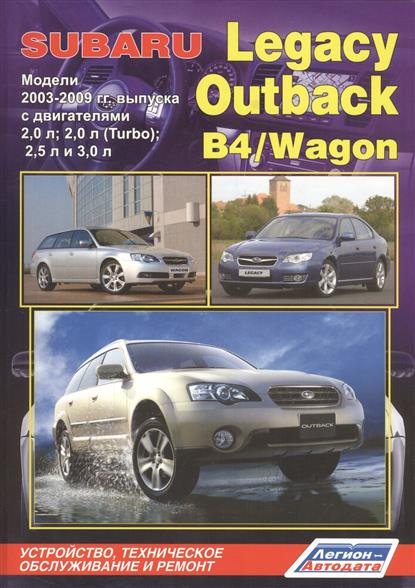 все цены на  Subaru Legacy. Outback. B4 / Wagon. Модели  2003-2009 гг. выпуска с двигателями 2,0 л., 2,0 л.(Turbo), 2,5 л. и 3,0 л. Устройство, техническое обслуживание и ремонт  онлайн