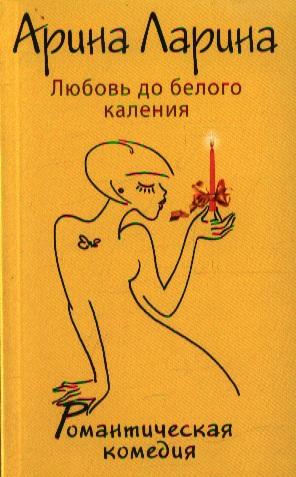 Ларина А. Любовь до белого каления