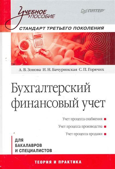 Бухгалтерский финансовый учет Станд. третьего покол.
