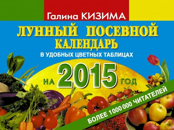 Лунный посевной календарь на 2015 год в удобных цветных таблицах