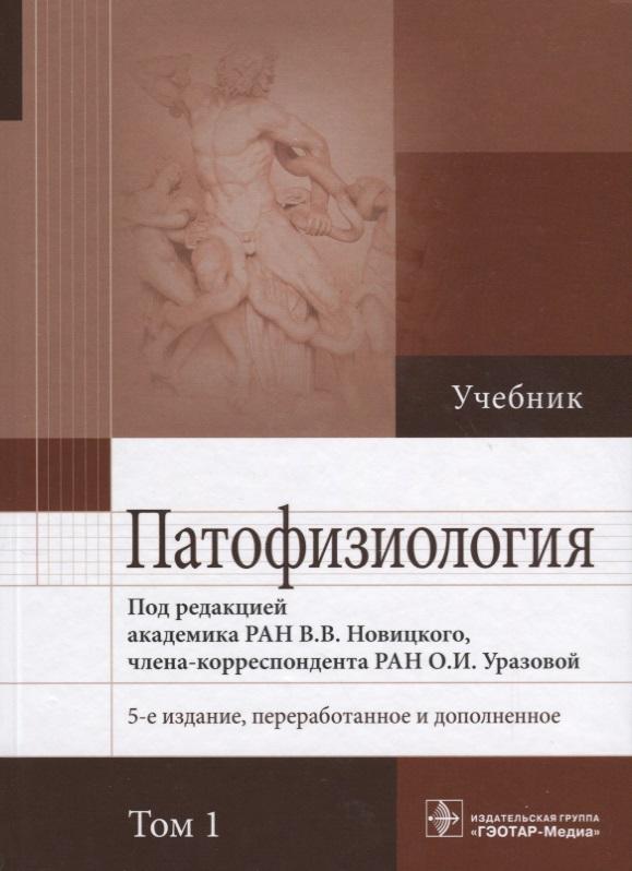 Новицкий В., Уразова О. (ред.) Патофизиология. Учебник. В 2 томах. Том 1