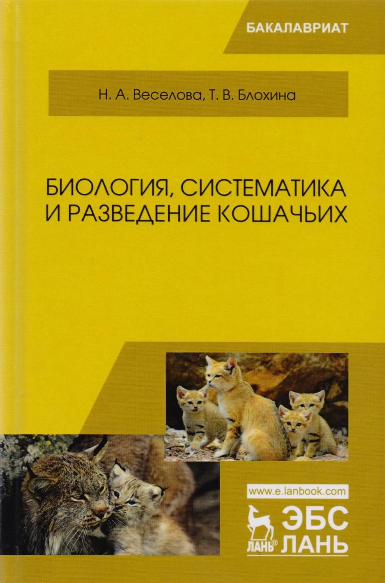 Веселова Н.: Биология, систематика и разведение кошачьих. Учебное пособие
