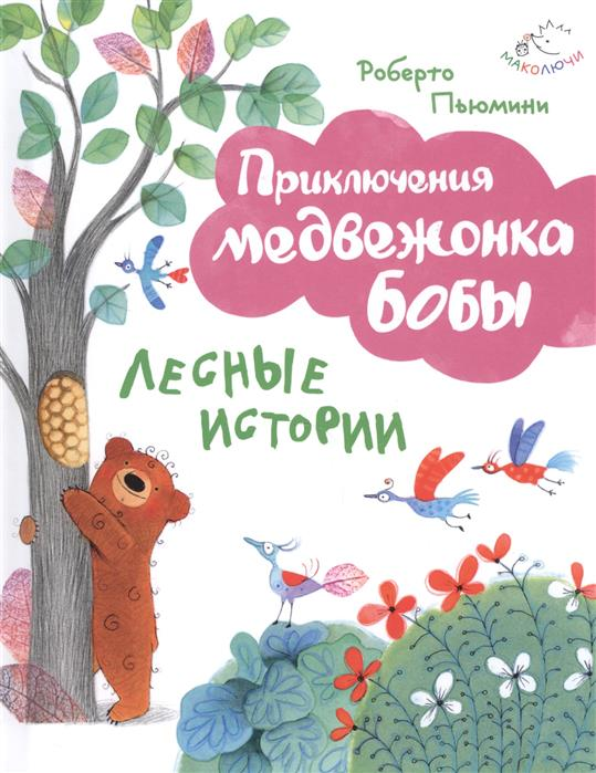 купить Пьюмини Р. Лесные истории по цене 280 рублей