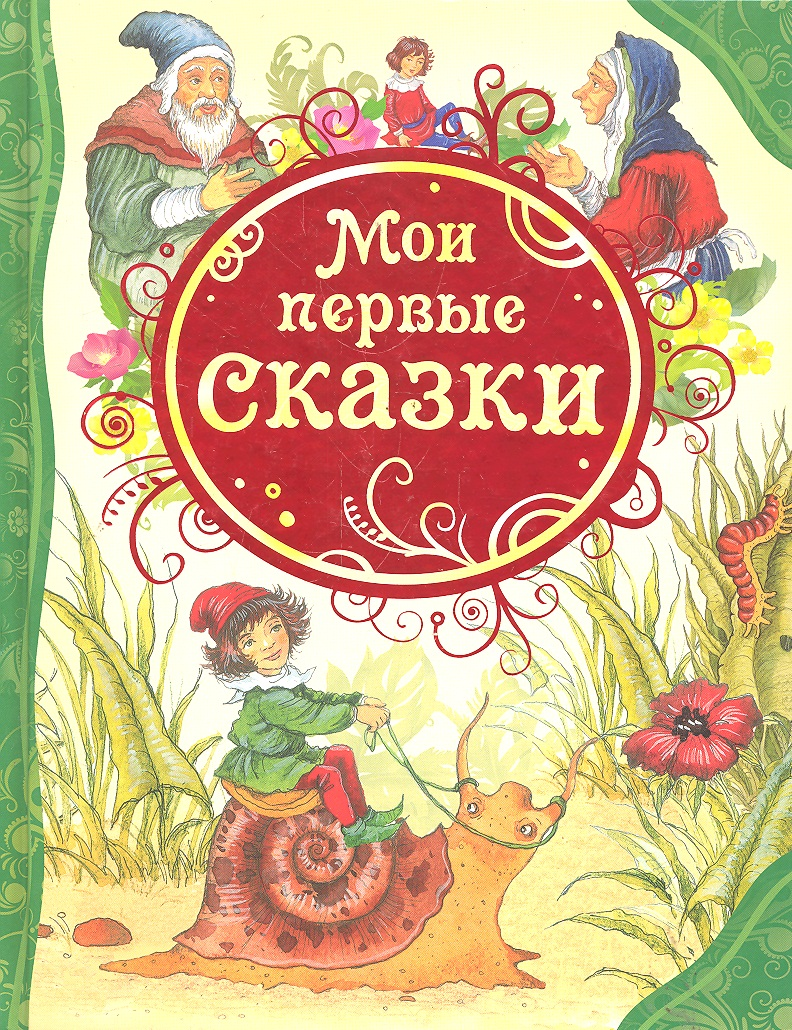 Зарочинцева Н. (ред.) Мои первые сказки