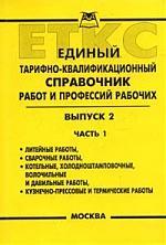 ЕТКС работ и профессий рабочих Вып.2  ч.1