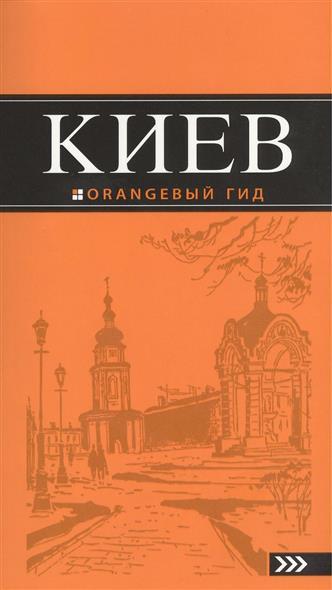 Кузьмичева С., Кузьмичев О. Киев киев