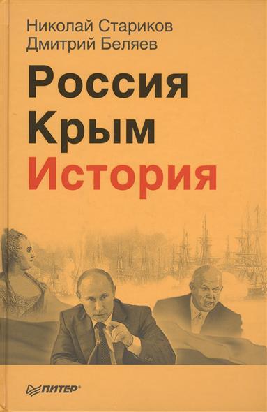 Россия. Крым. История (+CD)