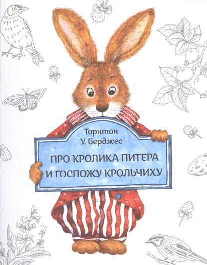 Берджес Т. Про кролика Питера и госпожу Крольчиху