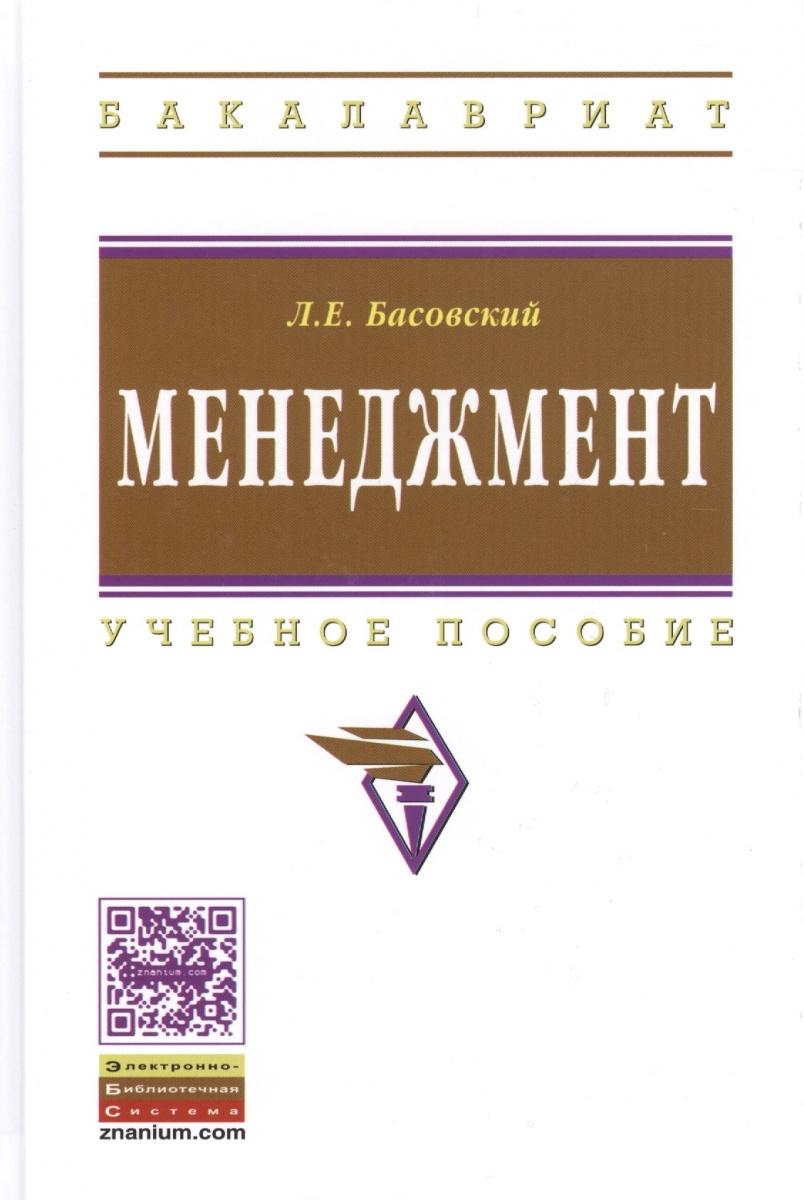 Басовский Л. Менеджмент. Учебное пособие. Второе издание, переработанное и дополненное