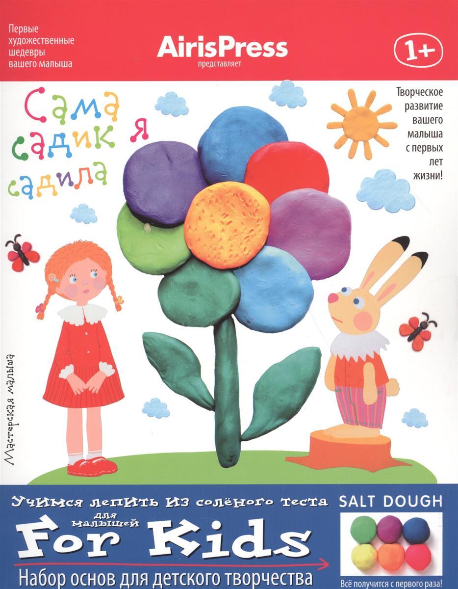 Сама садик я садила 1+ Набор основ для детского творчества ISBN: 9785811258796 карманы и панно властелин дорог кармашек в садик для детского шкафчика