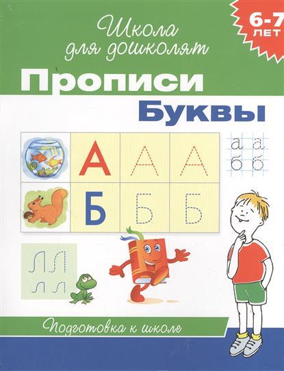 Прописи Буквы. Подготовка к школе