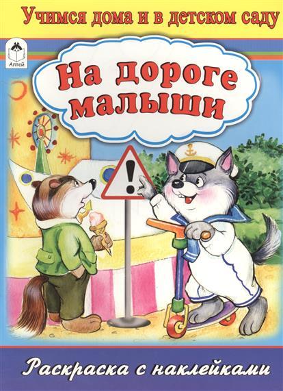 Мигунова Н. На дороге малыши. Раскраска с наклейками мигунова н а веселый новый год книжка вырубка на картоне