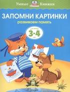Запомни картинки Для детей 3-4 лет