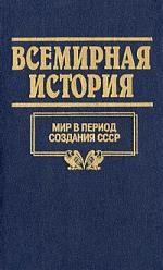 Мир в период создания СССР