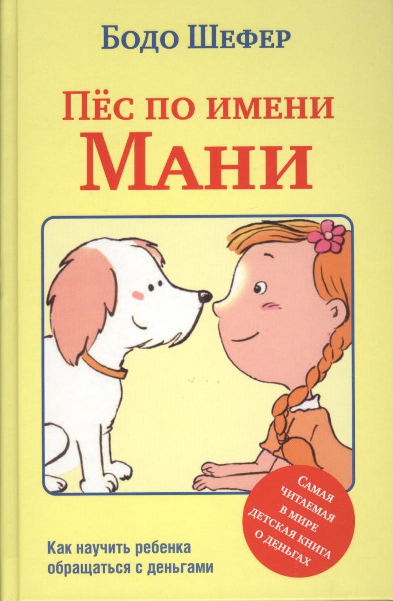 Шефер Б. Пес по имени Мани ISBN: 9789851527454 шефер галина л прогулки по северному кавказу