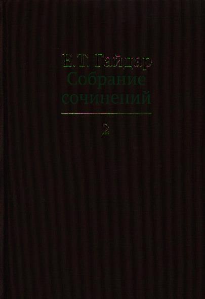 Гайдар Е. Собрание сочинений в пятнадцати томах. Том 2