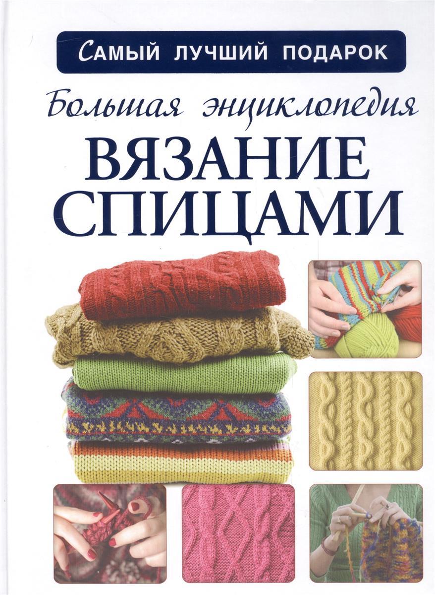 Бахарева Н. Большая энциклопедия. Вязание спицами