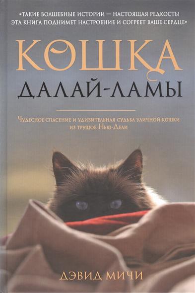 Мичи Д. Кошка Далай-Ламы мичи д кошка далай ламы чудесное спасение и удивительная судьба уличной кошки из трущоб нью дели покет
