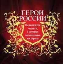 Лубченков Ю. Герои России лубченков ю города россии