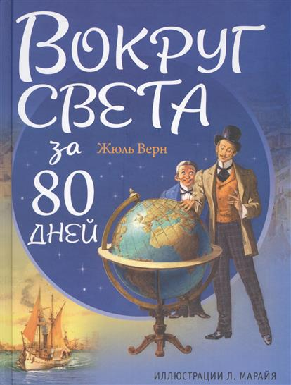 Верн Ж. Вокруг света за 80 дней верн жюль габриэль вокруг света за 80 дней