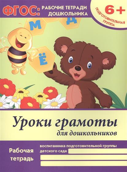 Уроки грамоты для дошкольников. Рабочая тетрадь воспитанника подготовительной группы детского сада. 6+